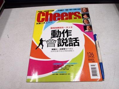 【懶得出門二手書】《Cheers 快樂工作人雜誌126》動作會說話 賴聲川+沈春華獨門傳授(B26D15)(31Z34)