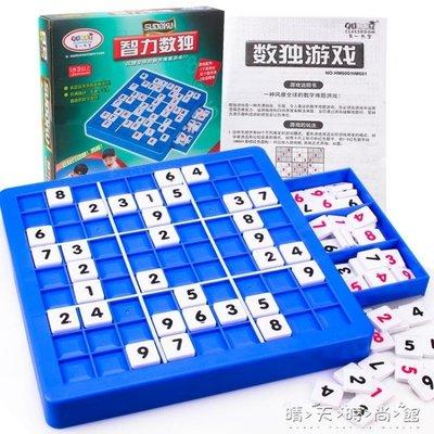 數獨九宮格游戲棋入門大號學生解謎兒童智力親子桌面游戲益智玩具WD 交換禮物