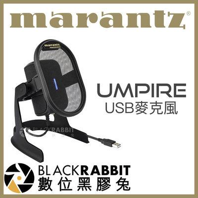 數位黑膠兔【 Marantz Umpire USB麥克風 】 美妝 會議 Youtuber 直播主 電腦 收音 錄音