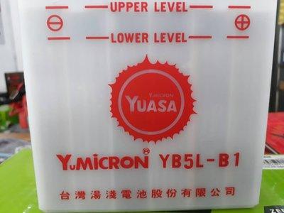 [新莊實體店面] ~ YUASA YB5L-B1 (12N5S-3B2)