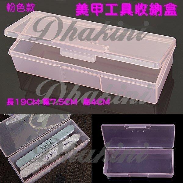 2015年推薦(美容展特價)~《美甲工具收納盒》~有粉色、白色兩款~收納美甲小工具