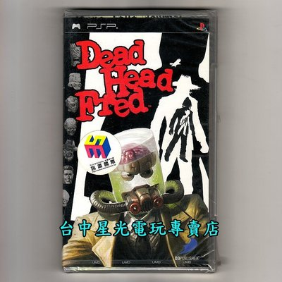 【PSP原版片】☆ 獵頭佛瑞德 無頭偵探的惡夢 Dead Head Fred ☆英文亞版全新品【特價優惠】台中星光電玩