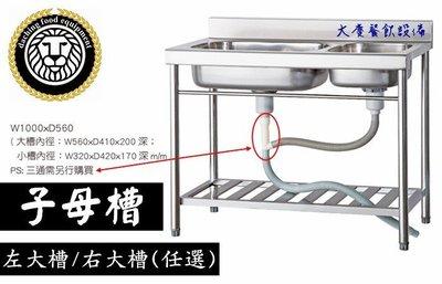 #304 水槽 (100*56*80)(含稅附發票/服務有保障)不鏽鋼水槽 双水槽 水槽 洗手槽 流理台 白鐵槽 不鏽鋼槽 大慶餐飲設備