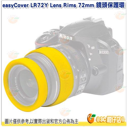 @3C 柑仔店@ easyCover LR72Y Lens Rims 72mm 黃 鏡頭保護環 公司貨 金鐘套 保護環