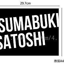 〈可來圖訂做-海報〉妻夫木聰 TSUMABUKI SATOSHI 應援小海報