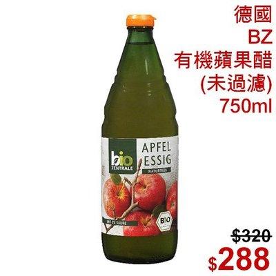 【光合小舖】德國 BZ 有機蘋果醋(未過濾) 750ml 無糖、蘋果酵素、沙拉醬,醃泡菜、醬汁 Vegan
