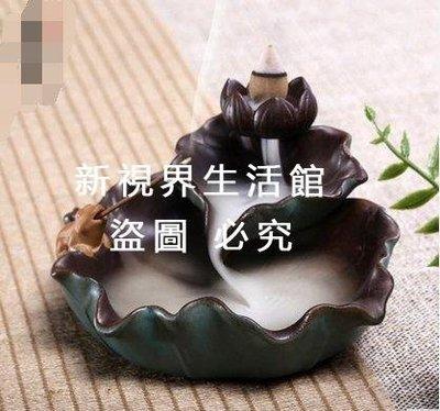 【新視界生活館】青蛙荷花陶瓷倒流香爐創意擺件大號家用觀賞線香塔香香薰爐