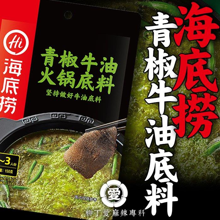 柳丁愛☆ 海底嘮150g 青椒火鍋底料2-3人份【A722】批發