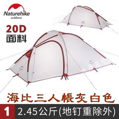 ☆露露營☆Naturehike-NH 海比一室一廳戶外20D帳篷2-3人野營家庭露營野營登山防雨雙層帳篷