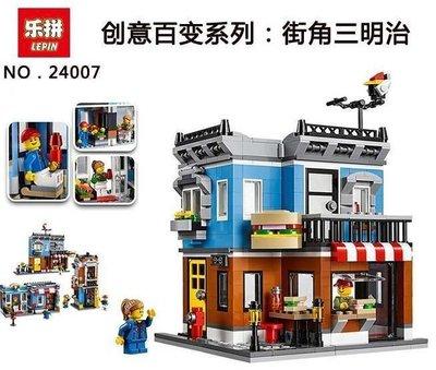 [環球]樂拼24007創意百變街景/街角三明治相容LEGO非樂高31050