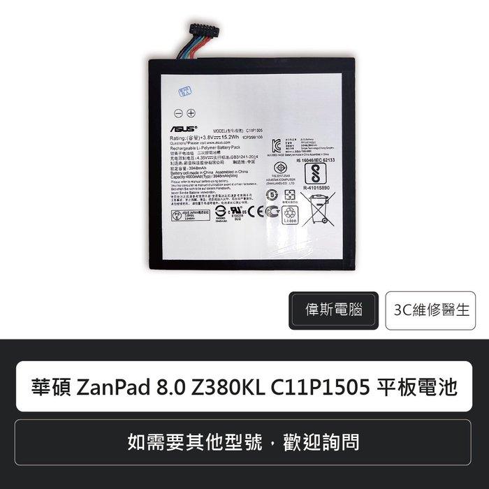 ☆偉斯科技☆華碩 ZenPad 8 Z380KL C11P1505 平板電池
