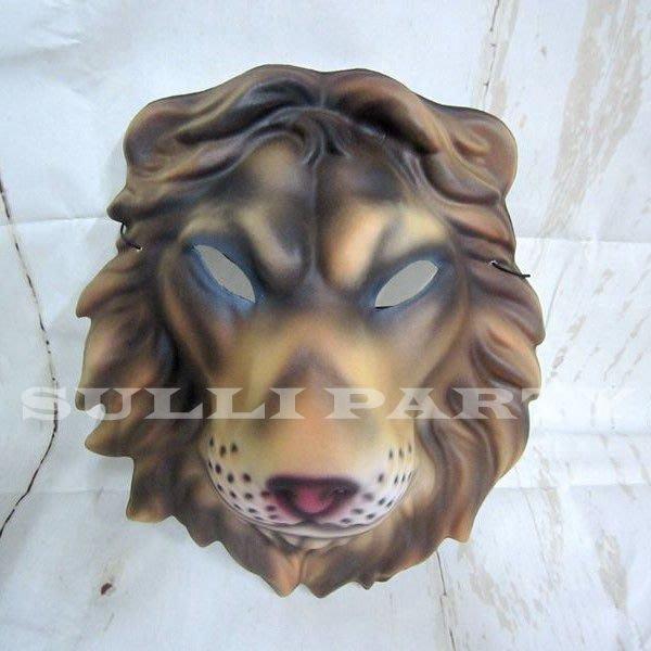 雪莉派對~獅子面具 萬聖節.聖誕節.表演服裝 舞蹈道具 表演面具舞會節日 動物面具 獅子王面具