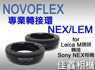 @佳鑫相機@(全新品)NOVOFLEX專業轉接環 NEX/LEM for Leica M鏡頭轉sony E/FE微單機身