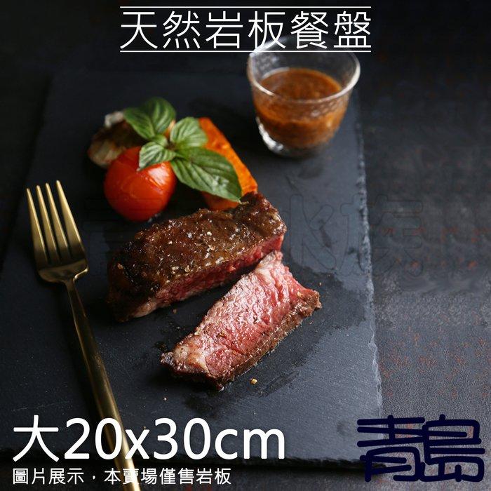 Y。。。青島水族。。。NFF-26-3020天然岩板 岩石盤 岩石板 餐盤裝飾 石板烤肉 創意擺盤==大20x30cm