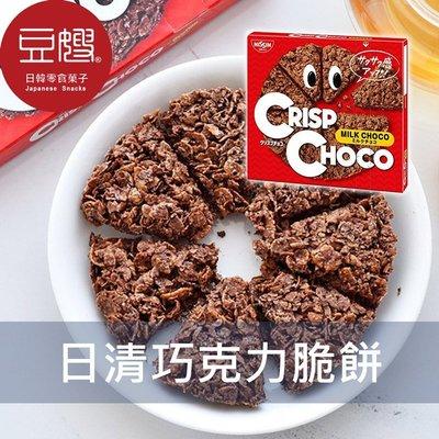 【豆嫂】日本零食 日清 巧克力脆餅(巧...