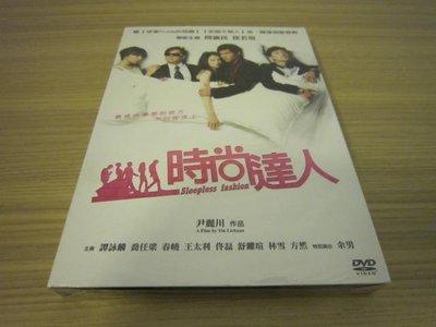 香港電影《時尚達人》DVD 周渝民 徐若瑄 譚詠麟 喬任梁 春曉 王太利