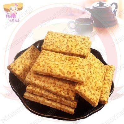 ☆小麻吉家家愛☆莊家方塊酥(全素)家庭號經濟包80元  B001060  傳統散裝餅乾 全麥餅乾