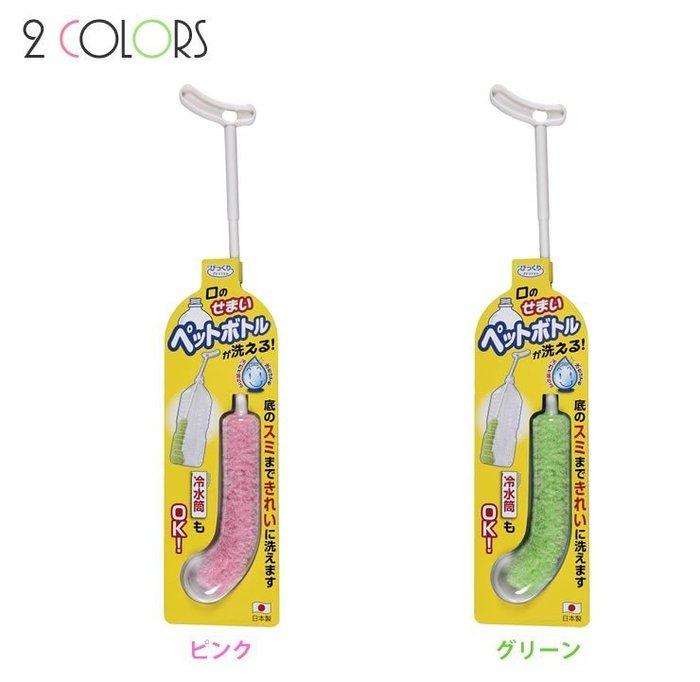 【JPGO日本購 】日本製 廚房杯壺.奶瓶 彎曲清潔刷.奶瓶刷~綠色#356/粉色#462