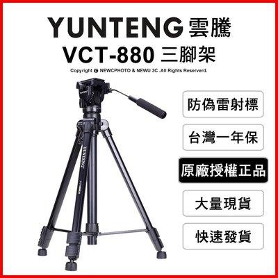 【薪創台中】免運 雲騰 YUNTENG VCT-880 三腳架+雲台 承重6kg 鋁合金 3節腳管 快拆板 相機腳架