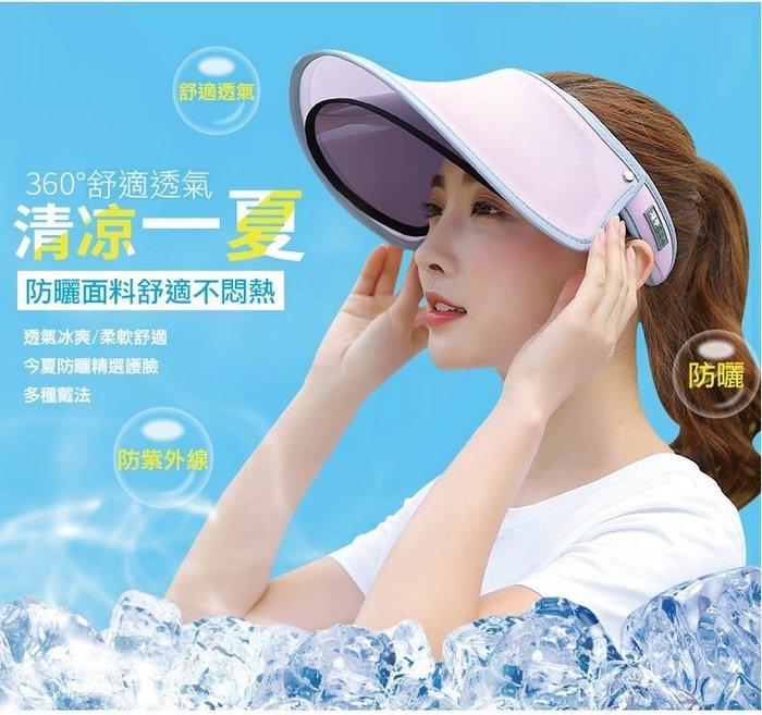 防曬可調式雙層遮陽帽 遮陽帽 360度防曬帽 抗UV/高透氣 范冰冰同款雙層空頂遮陽帽防紫外線騎車 防曬美容面罩帽
