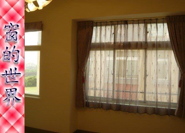 【窗的世界】20年專業製作達人,造型窗紗窗簾#013(刺繡五呎寬窗紗)