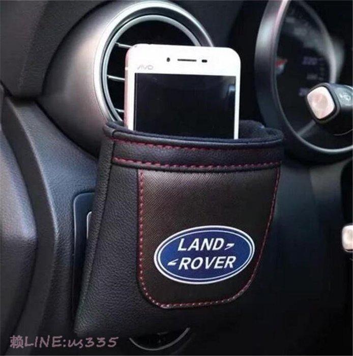 ⑦色花**Land rover路虎風口置物袋發現神行攬勝出風口多功能手機收納袋儲物盒