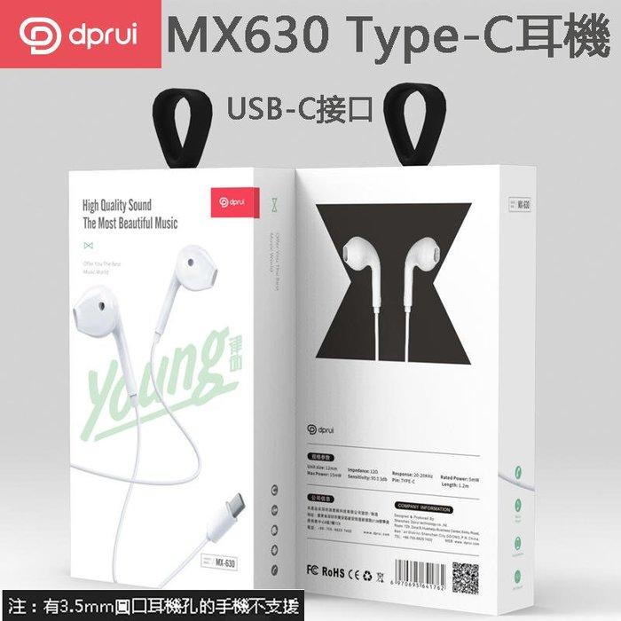 含稅附發票 Dprui Mx630麥克風線控耳機 Type-C接口 立體聲入耳式耳機 htc 三星 sony 小米