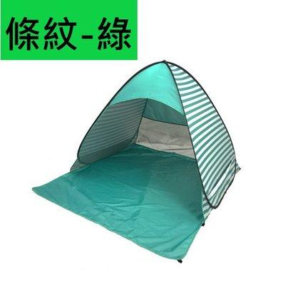 熱銷 西瓜  帳篷 2-3人 沙灘  遮陽 抗UV 太陽 海邊 露營 防紫外線【CH-05A-50004】
