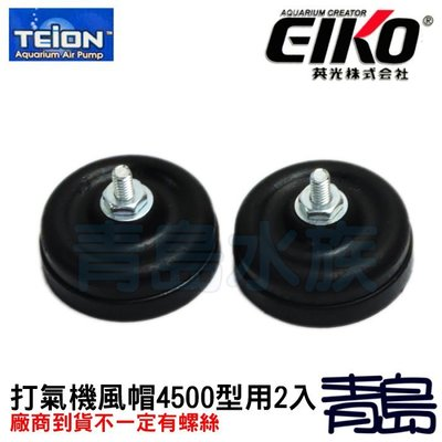 。。。青島水族。。。E9-MK1905-1日本TEION帝王-超強靜音打氣幫浦(零件)==風帽4500型用1組2入 新北市