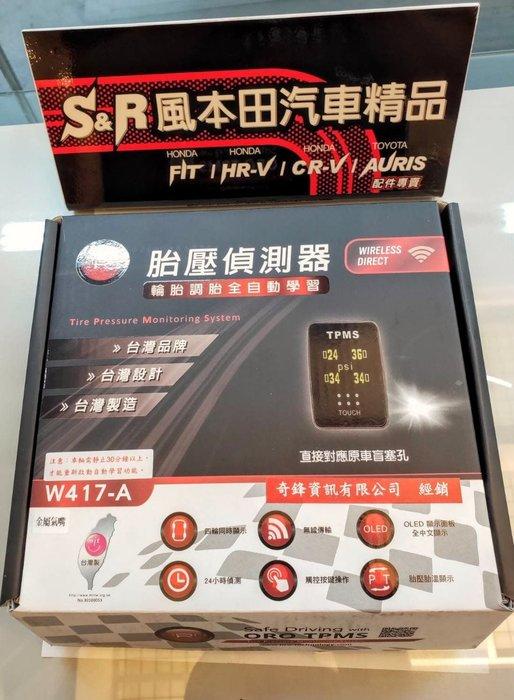 ORO W417-HA2 盲塞式胎壓偵測器 for Honda CRV5 CRV 5代 完工價