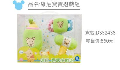 GIFT41 4165 本通 新莊幸福店  DS-52438  維尼寶寶遊戲組