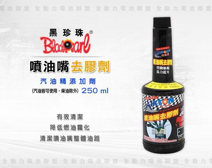 全動力 黑珍珠 噴油嘴去膠劑--250ML汽油適用 發動引擎更輕鬆 加速更靈敏 降低廢氣量 【新品上架】