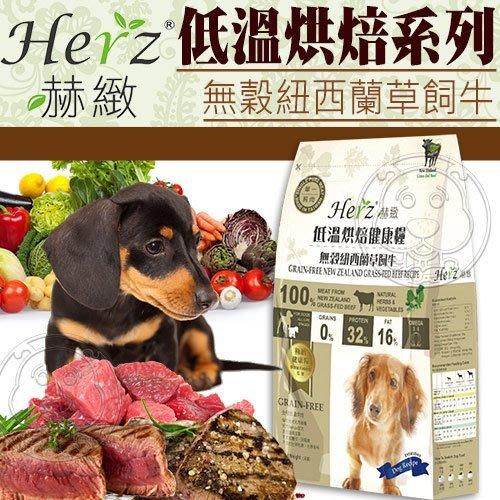【🐱🐶培菓寵物48H出貨🐰🐹】赫緻》低溫烘焙健康狗糧-無穀紐西蘭草飼牛-5磅 特價1920元(自取不打折)(蝦)