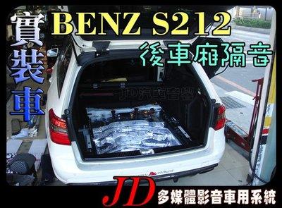 【JD 新北 桃園】隔音工程 全車門板底盤隔音 STP制震墊 大辣妹制震墊 吸音棉 BENZ S212 隔音