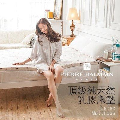 乳膠床墊 / 雙人10cm【皮爾帕門頂...