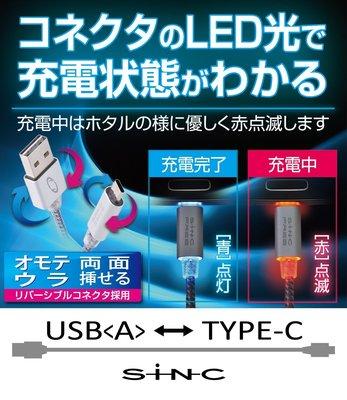 SEIWA TYPE-C傳充線附顯示燈-銀 - D478