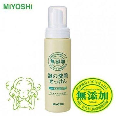 日本製 MiYOSHi 無添加 泡沫洗面乳 200ml*小鈞鈞的家* 桃園市