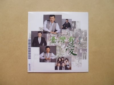 明星錄*余天.台灣有愛(台語歌)共6首.二手CD(宣傳版)(s222)