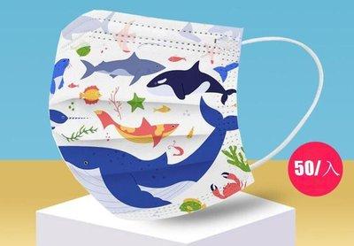 現貨50/入 新款一次性口罩學生兒童小孩海洋生物印花水刺無紡布三層鯊魚藍鯨