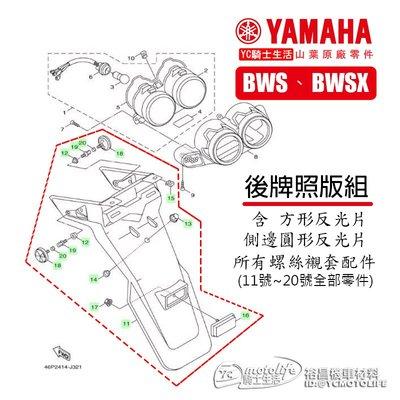 YC騎士生活_YAMAHA山葉原廠 BWS BWSX 牌照支架 含反光片全部螺絲等配件 後牌板 后土除 後牌照版 驗車用