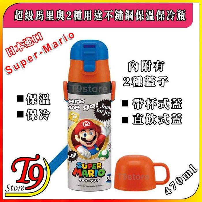 【T9store】日本進口 Super-Mario (超級馬里奧) 2種用途 帶杯式 直飲式 不鏽鋼保溫保冷瓶 (470