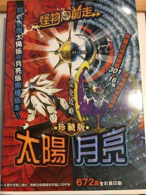 毛毛的窩 3DS 神奇寶貝 精靈寶可夢 太陽.月亮合成1本 中文珍藏版完全攻略~保証全新未拆
