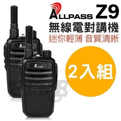 《實體店面》ALLPASS Z9 超值2入組 UHF 無線電對講機 尾音消除 體積輕巧 免執照