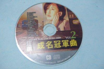 紫色小館78-7---------江蕙-成名冠軍曲2