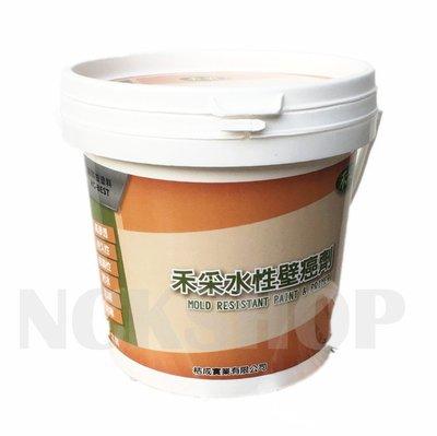 【趣買市集】台灣製壁癌塗料/壁癌漆哪裡買,壁癌原因如何有效diy處理步驟,防根治壁癌漆推薦