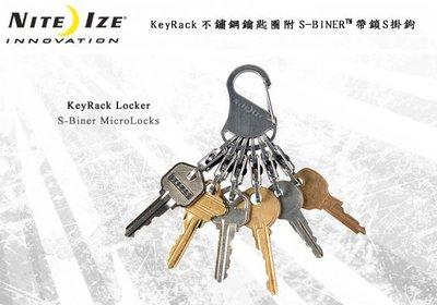 【angel 精品館 】NITE IZE KeyRack不鏽鋼鑰匙圈附-帶鎖S掛鉤NI KLK-11-R3