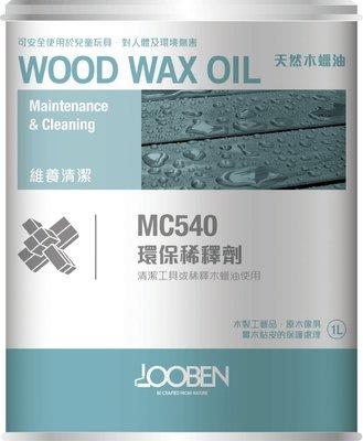 【歐樂克修繕家】德寶 木蠟油 稀釋劑 MC540 環保稀釋劑