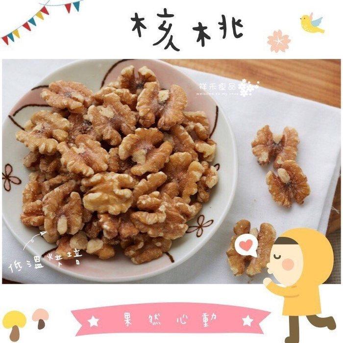 果然心動 ❤ 低溫烘培 ❤ 核桃果仁 340g