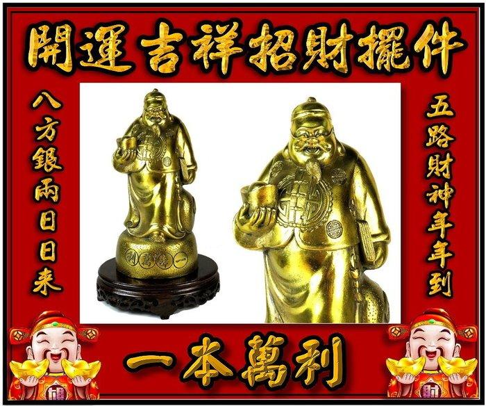 【 金王記拍寶網 】V014  開運招財 一本萬利  開運擺設品  銅製品