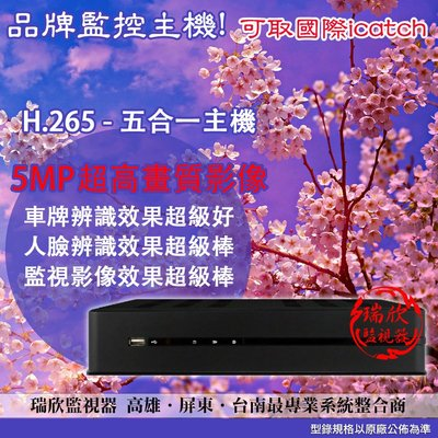 C802 可取 8路主機 KMH-0828EU-K 高雄監視器 屏東/台南 icatch 監視器 攝影機 防盜器 電子鎖